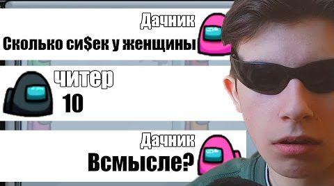 Видео САМЫЙ ТУПОЙ ЧИТЕР В АМОНГ АС 2