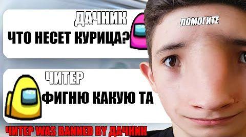 Видео САМЫЙ ТУПОЙ ЧИТЕР В АМОНГ АС #7