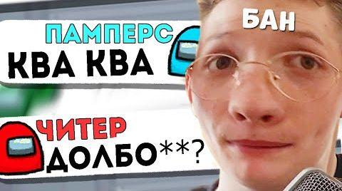 Видео САМЫЙ ТУПОЙ ЧИТЕР В АМОНГ АС #8