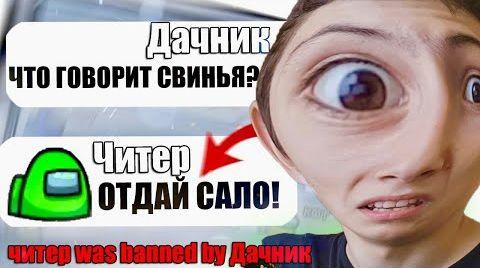 Видео САМЫЙ ТУПОЙ ЧИТЕР В АМОНГ АС #9