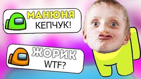 Видео САМЫЙ ТУПОЙ ЧИТЕР в Among Us 2 / ПРАНК ЧАТА Амонг Ас