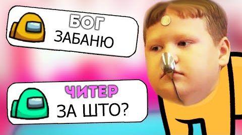 Видео САМЫЙ ТУПОЙ ЧИТЕР в Among Us / ПРАНК ЧАТА Амонг Ас