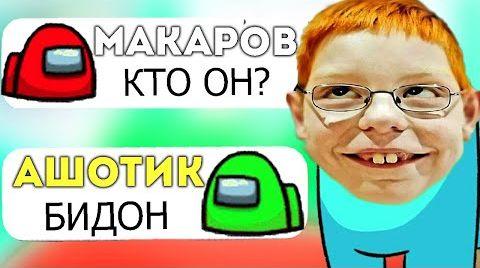 Канал TheMakarov