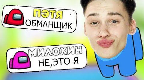 Видео САМЫЙ ТУПОЙ ТИК ТОКЕР в Among Us / ПРАНК ЧАТА Амонг Ас