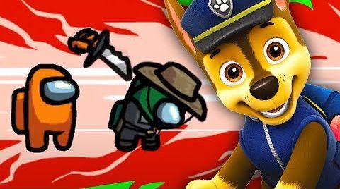 Видео щенячий патруль но амонг ас страшилка сцп мультик гонщик чтобы выжить 100% троллинг ловушка