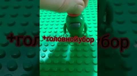 Видео #shorts -обзор на набор Лего по амонг ас 1 часть