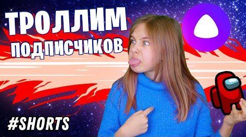 Видео #shorts Троллю подписчиков с Яндекс Алисой в Амонг Ас