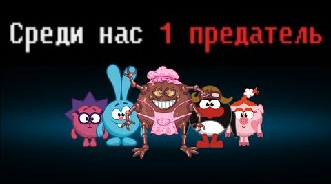 "Видео Смешарики в ""Among Us""   Кто Же ПРЕДАТЕЛЬ?!"