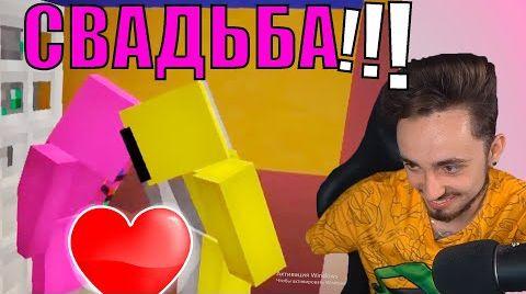 Видео Стасик нашла себе ПАРНЯ! Свадьба амонг    Подборка смешных моментов Эдисона амонг ас в майнкрафте!