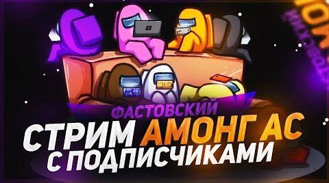 Канал Фастовский