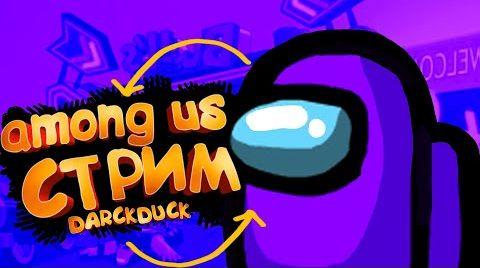 Канал Dark Duck