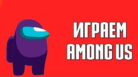 Видео СТРИМ АМОНГ АС / STREAM AMONG US / БЕТА ВЕРСИЯ / ОБНОВЛЕНИЕ / ВОРВАЛСЯ С ПОДПИСЧИКАМИ!