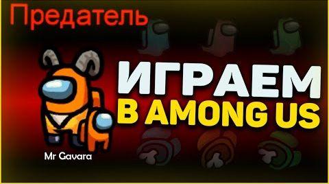 Видео  СТРИМ АМОНГ С ПОДПИСЧИКАМИ  СТРИМ AMONG US