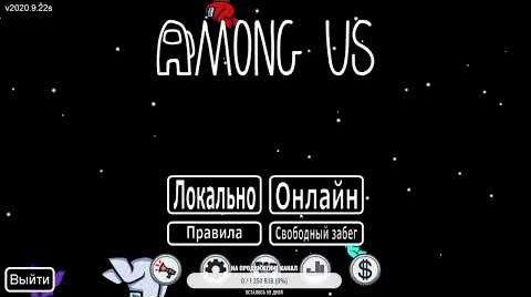 Видео СТРИМ ПО АМОНГ АС