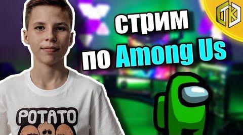 Видео СТРИМ С ВЕБКОЙ ПО АМОНГ АС)