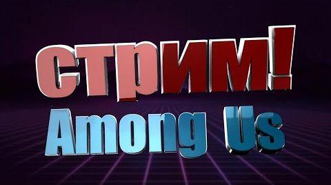Видео Стрим в Among Us!Играем с подписчиками в Амонг Ас!Вэбка,приколы,фан)