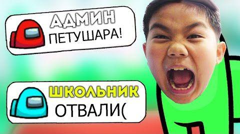 Видео ТУПОЙ АГРО-ШКОЛЬНИК в Among Us / ПРАНК ЧАТА Амонг Ас