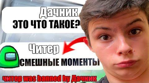Видео ТУПОЙ ЧИТЕР В АМОНГ АС СМЕШНЫЕ МОМЕНТЫ #Shorts