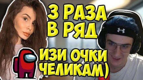 Видео ВИШЕНКА 3 РАЗА ПОДРЯД ПРЕДАТЕЛЬ В АМОНГ АС / ТУРНИР ЭВЕЛОНА AMONG US