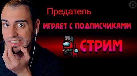 Видео ВЖУХАЮ ПОДПИСЧИКОВ  AMONG US / АМОНГ АС - СТРИМ