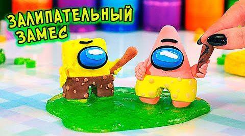 Видео Залипательный замес в СЛАЙМ! Губка БОБ и Патрик