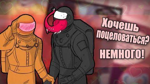 Видео ~Засоси меня ЧЁРНЫЙ!!~ Озвучка комиксов по Among us|амонг ас by Ankstar