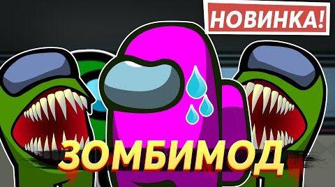 Видео ЗОМБИ МОД В АМОНГ АС - НОВЫЙ РЕЖИМ AMONG US